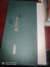 元刊李太白诗(全8册)  宋元闽刻精华(第2辑)  13年一版一印16开影印本带函套