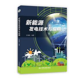 新能源发电技术与应用