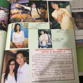 吴启华 林峰 陈慧珊 滕丽明 大16开彩页dzm28