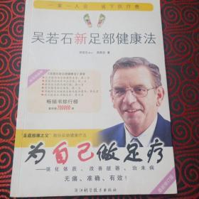 吴若石新足部健康法(最新修订版)