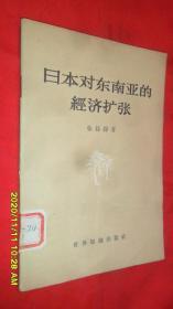 日本对东南亚的经济扩张(张廷铮 著 1959年1版1印 世界知识出版社)