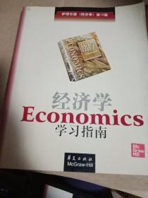 经济学学习指南