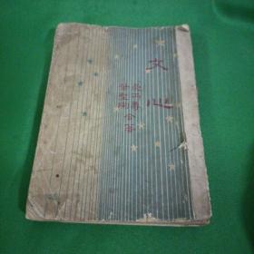 民国新文学  1936年版   《文心》  叶圣陶  夏丐尊 合著