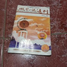 微型小说选刊2012年第13期
