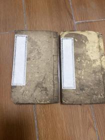 清代木刻地理风水书(地理辩正补义)2本5卷一套全、