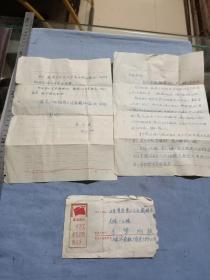 文革最高指示,千万不要忘记阶级斗争,李作英信函。
