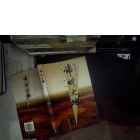 【欢迎下单!】谛听大地实物拍图韩子渝中国三峡出版社9787800996