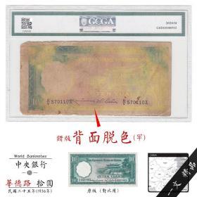 错版脱色 金盾评级币35 中央银行 民国二十五年 壹圆纸币 1元钱币
