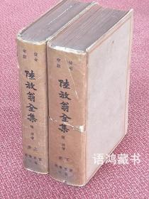 《陆放翁全集》全二册 民国25年2月初版 世界书局仿古字版