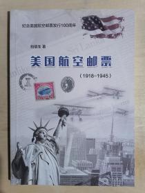 《美国航空邮票(1918 —1945)》【纪念美国航空邮票发行100周年】(小16开平装 彩印图文版)九品