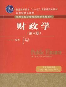 财政学第六版