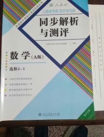 同步解析与测评高中数学选修2一1A版