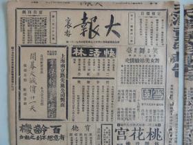 《大报》1928年5月6日 上海出版 雪艳琴照片;徐碧云戏装照;小杨月楼剧照;顾传玠与朱传铭剧照;戒烟院广告;大量民国时期老广告。