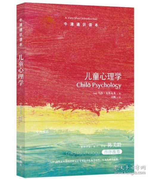 儿童心理学  9787544776929