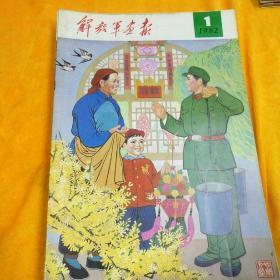 解放军画报1982年【第1-12期】全