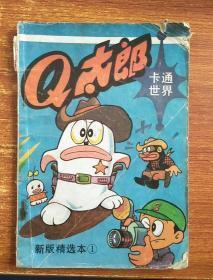 Q太郎 新版精选本1