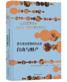 西方政治思想的社会史:自由与财产 9787544776677