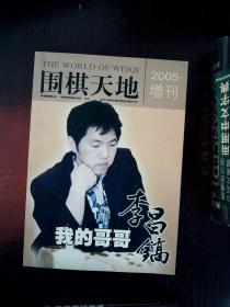 围棋天地 2005增刊 我的哥哥李昌镐