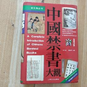 32开精装版《中国禁书大观》安平秋签名赠本