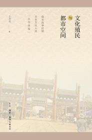 """文化殖民与都市空间:侵华战争时期日本文化人的""""北京体验"""""""