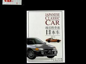 战后的奇迹:日本车,