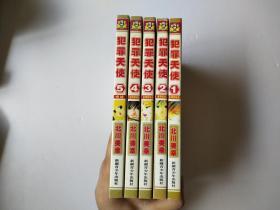 犯罪天使(1、2、3、4、5  全五册)