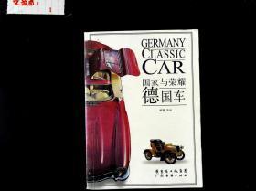德国车``··