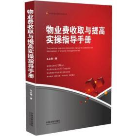 物业费收取与提高实操指导手册