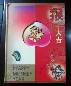 猴年大吉:甲申年钱币邮票珍藏册