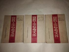 宣教工作参考文件(第一辑、第二辑、第三辑)全三册