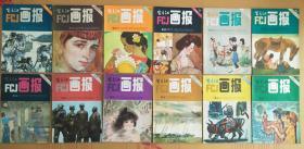 富春江画报(1981年创刊号至1988年停刊一套) 连环画专题美术杂志