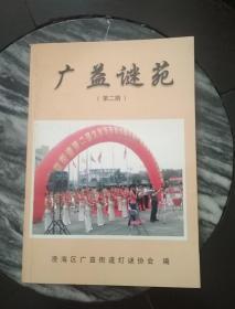 广益谜苑(第二期)潮汕灯谜文献