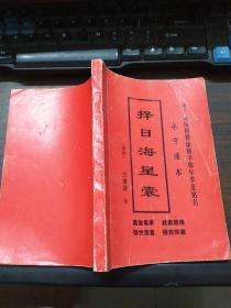《择日海星囊》(永宁通书原版书)
