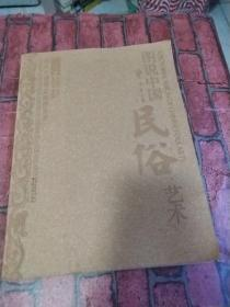 图说中国民俗艺术