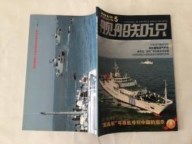 舰船知识 2012 5 总第392期(戴高乐号核航母对中国的启示)