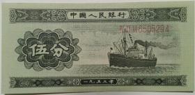 全新品二版人民币5分长号码