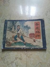 岳飞拜师(说岳全传之一)