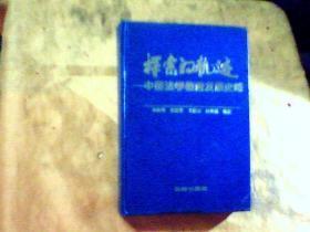 探索的轨迹:中国法学教育发展史略[一版一印]精装本