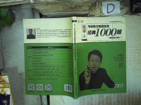 2017-张宇考研数学题源探析经典1000题  解析分册(数学一) 。、 。、、