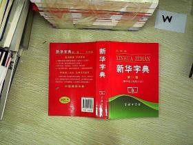新华字典  (大字本  第11版)