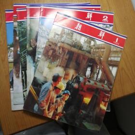 朝鲜(画报)中文版 1985年1、2、4、5、9、12期,六册合售