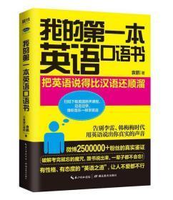 我的第一本英语口语书   9787556409396