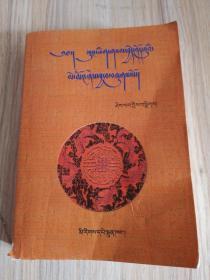 藏文缩略语词典(藏文版)