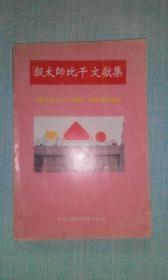 殷太师比干文献集【编号】