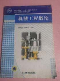 机械工程概论