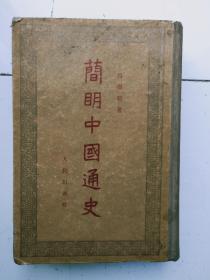 《简明中国通史》精装本,一本全,繁体竖排布脊,1955年1版1印