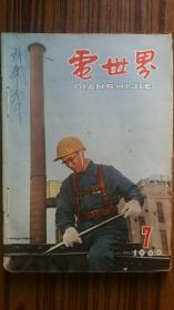 ++-1966年岀版((电世界停刊号 和 红色电工(总第一期)))合订本+共6期+有一张林彪彩页