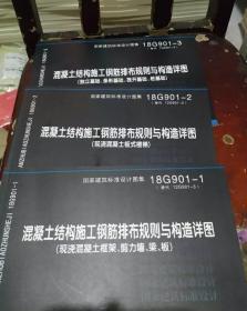 18G901 图集  (全3册)