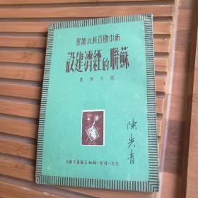 新中国百科小丛书;苏联的经济建设