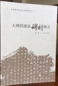 大理洱源县碑刻辑录